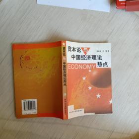 资本论与中国经济理论热点