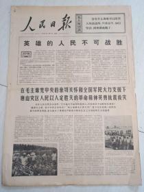 文革报纸人民日报 1976年8月2日(4开六版)英雄的人民不可战胜 。