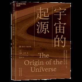 宇宙的起源