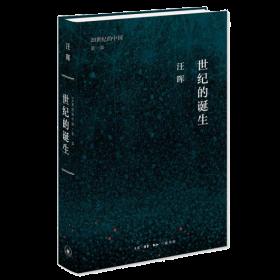 世纪三书·世纪的诞生:中国革命与政治的逻辑(20世纪的中国第一部)