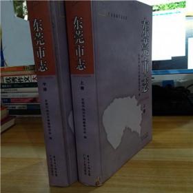 东莞市志(1979-2000)【上中2本】 【精装】
