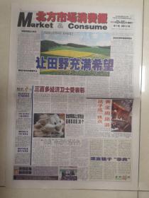 2003年4月19日《北方市场消费报》【  非典牵动市场冷热】