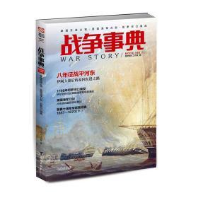 :战争事典040:秦国东进之路·英国海军刀剑·尼罗河口海战