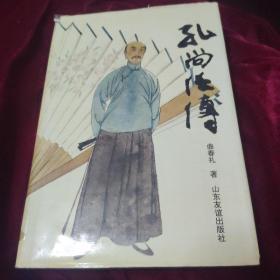孔尚任传  (精装)