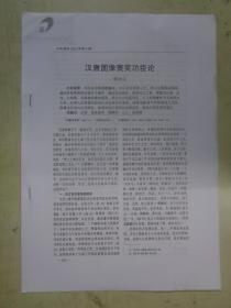 汉唐图像褒奖功臣论