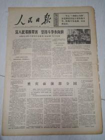 生日报文革报纸 人民日报1976年8月29日(4开六版)工人的主人翁地位不容否定 。