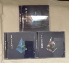 罗大佑 CD 光盘 自选辑 一套3碟