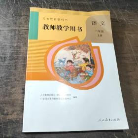 义务教育教科书:教师教学用书语文二年级上册