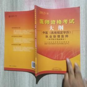 医师资格考试大纲:中医(具有规定学历)执业助理医师(医学综合笔试部分)(2013版)