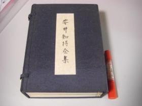 安井知得全集 1函4册全 日本昭和61年(1986年) 包邮