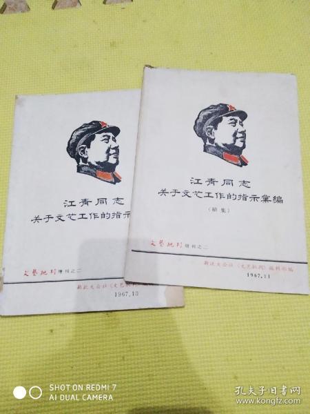 《江青同志关于文艺工作的指示汇编(文艺批判增刊之二)》正+续集 全二册 16开