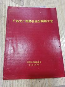 广西大厂铅锑合金分离新工艺