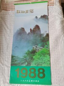 挂历1988年江山多娇