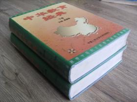 中华教育经典 上下两册全