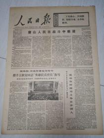 生日报文革报纸人民日报 1976年8月13日(4开六版)唐山人民在战斗中前进。