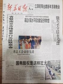 1999年12月31日新华日报