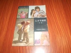 人才与家庭(家庭教育丛书:中国)