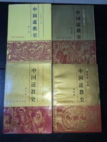 《中国道教史》(全四册)(全是1版1印,库存未阅好品)