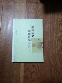 郑州历史地理研究