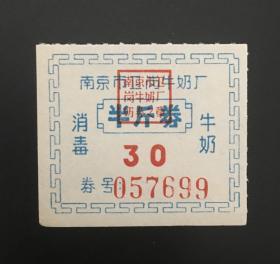 江苏省南京市80年代消毒牛奶票半市斤