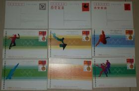 """1988年""""24届奥运会获金质奖章纪念,马,兔""""邮资明信片9枚"""