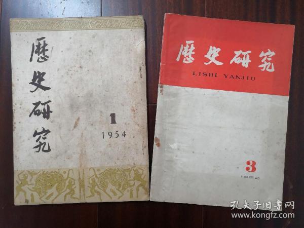 历史研究1954年1期创刊号、1966年3期停刊号