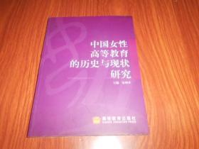 中国女性高等教育的历史与现状研究