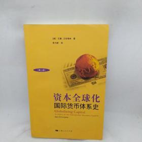 资本全球化:国际货币体系史(第2版)