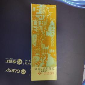 扬州大明寺参观券