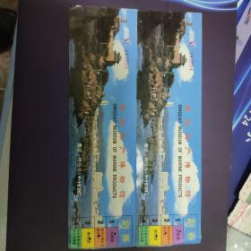 青岛海产博物馆 门票