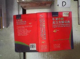牛津中阶英汉双解词典(第4版): 。、