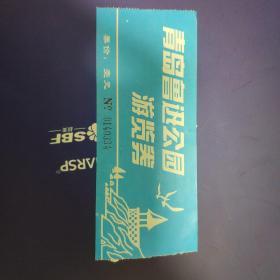 青岛鲁迅公园游览券