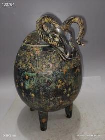 铜羊头罐,10.4斤,低价出.
