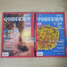 中国国家地理(2020年第1、2期)辽宁专辑(上下)