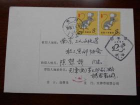 【1984年,T90鼠年邮票明信片】天津寄南京
