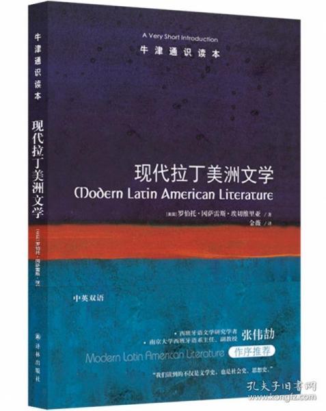 牛津通识读本:现代拉丁美洲文学