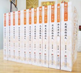 正版书籍 中国历代通俗演义·珍藏版(全11册箱装) 蔡东藩著 一套读透中国2000年历史 畅销书