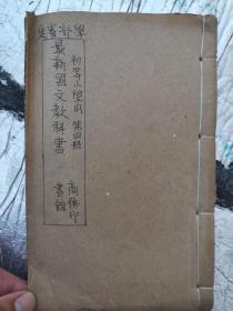 清末光绪年课本最新国文教科书第四册