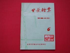甘蔗糖业(制糖分刊)1981年第6期