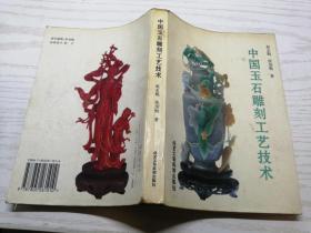 中国玉石雕刻工艺技术 赵永魁、张加勉 著
