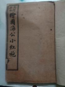 大字原本绘图海公小红袍。民国甲子年,四卷全