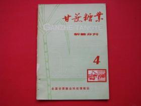 甘蔗糖业(制糖分刊)1981年第4期
