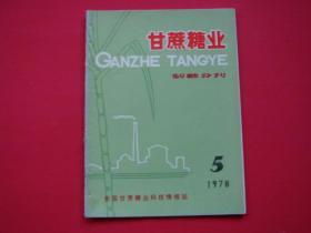 甘蔗糖业(制糖分刊)1978年第5期