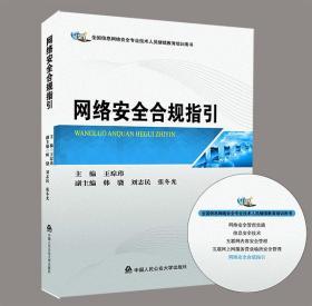 全国信息网络安全专业技术人员继续教育培训用书:网络安全合规指引