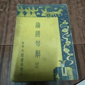 论语句解(下)(3-2)