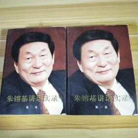朱镕基讲话实录(第一至四卷)