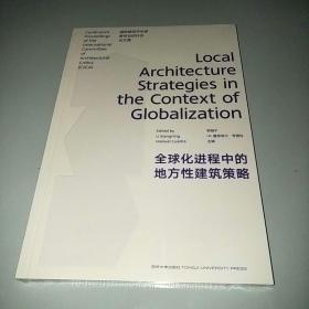 全球化进程中的地方性建筑策略