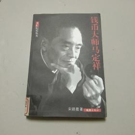钱币大师马定祥(馆藏本)
