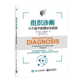 组织诊断:六个盒子的理论与实践 (美)马文·韦斯伯德 电子工业出版社 正版书籍 企业管理 管理实务