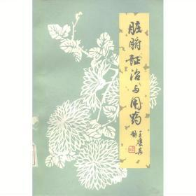 《脏腑证治与用药》 邵念方编著 山东科学技术出版社1983年
